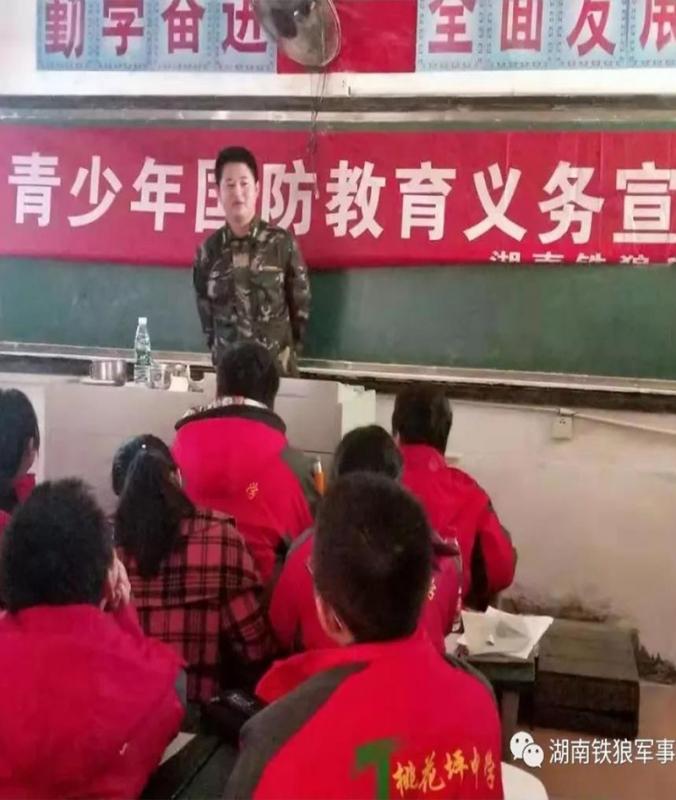 青少年国防教育国防教育